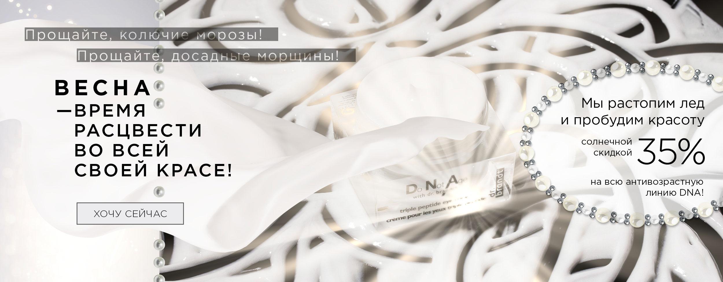 brandt-DNA-march-20212