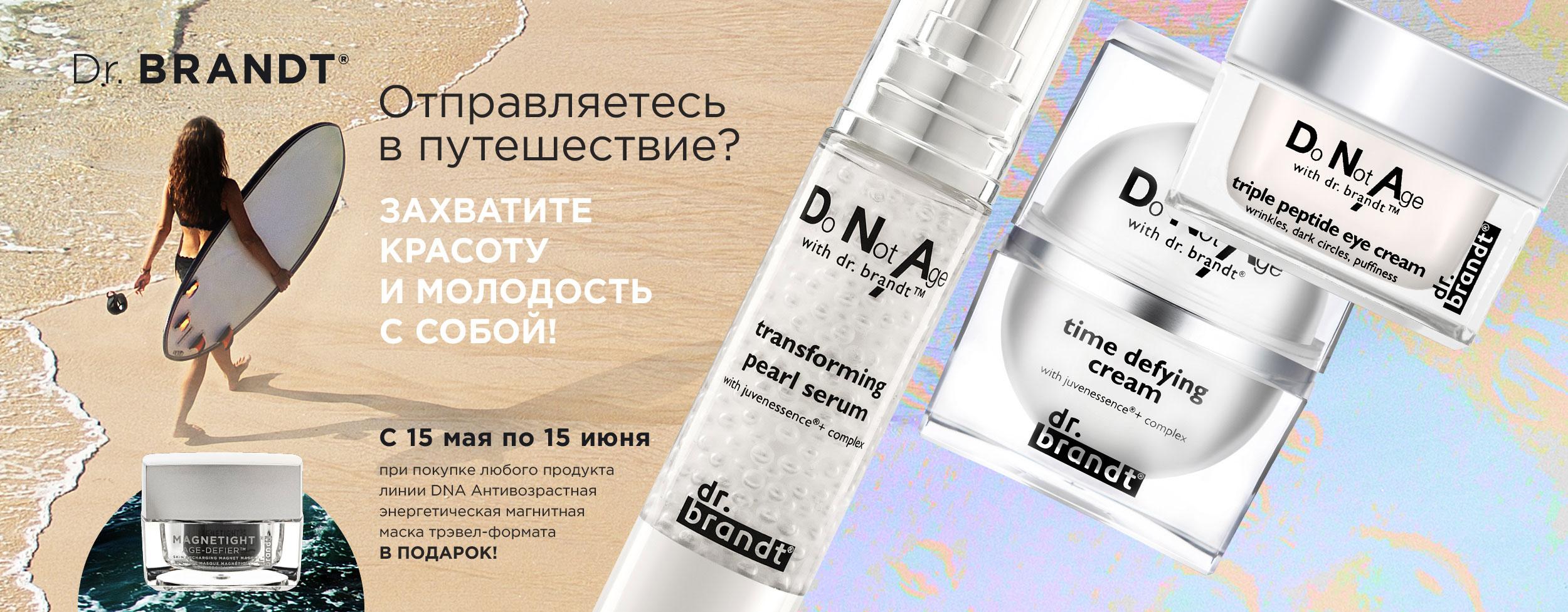 Brandt-DNA-e-works-set-may-2021-02