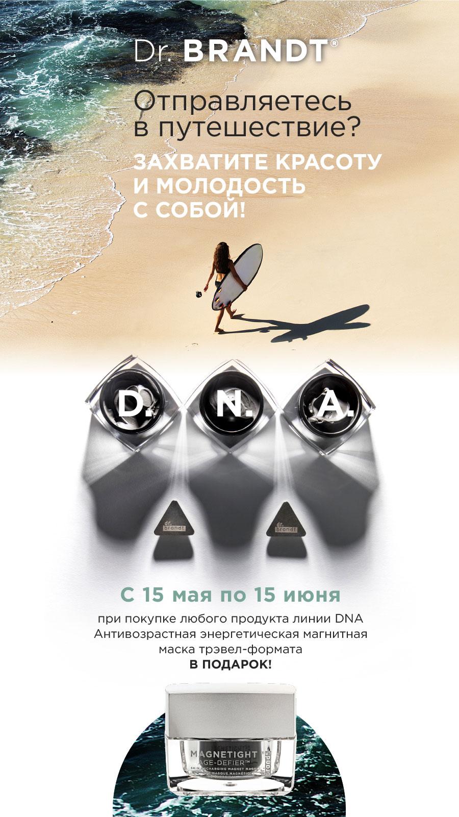 Brandt-DNA-e-works-set-may-2021-03